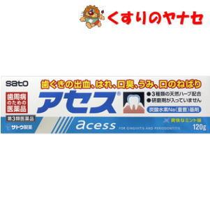 佐藤製薬 アセス 120g /【第3類医薬品】