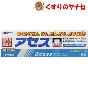 佐藤製薬 アセス 160g /【第3類医薬品】