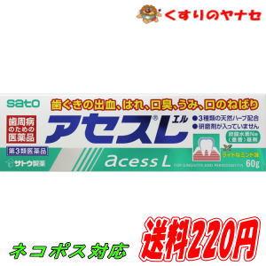 佐藤製薬 アセスL 60g /【第3類医薬品】