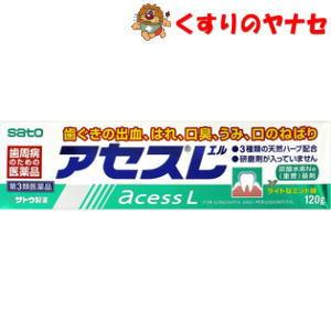 佐藤製薬 アセスL 120g /【第3類医薬品】