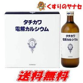 タチカワ電解カルシウム600ml×3本入/【第3類医薬品】/送料無料