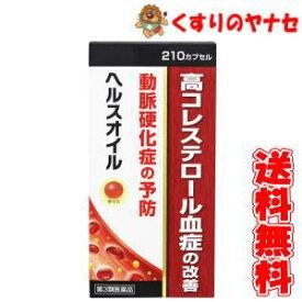 ヘルスオイル 210カプセル/【第3類医薬品】/動脈硬化の予防