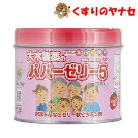 パパーゼリー5 いちご風味 120粒/【指定第2類医薬品】