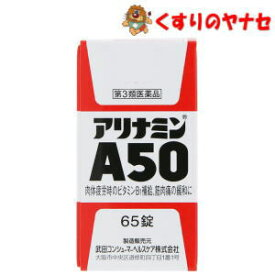 【お取り寄せ品】アリナミンA50 65錠/【第3類医薬品】