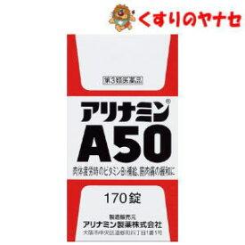 【お取り寄せ品】アリナミンA50 170錠/【第3類医薬品】