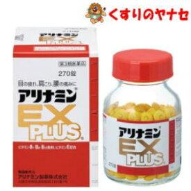 タケダ アリナミンEXプラス 270錠/【第3類医薬品】