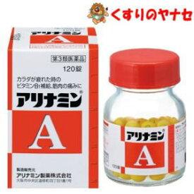 タケダ アリナミンA 120錠/【第3類医薬品】