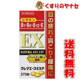 クレマエースEXP 270錠/【第3類医薬品】/アリナミンEXプラスと同成分!