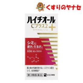 ハイチオールCプラス2 60錠/【第3類医薬品】