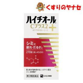 ハイチオールCプラス2 270錠/【第3類医薬品】