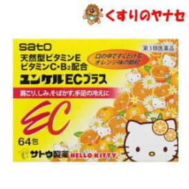 ユンケルECプラス 64包/【第3類医薬品】/天然型ビタミンE、ビタミンC・B2配合