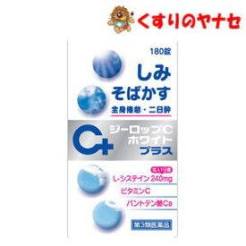 ジーロップCホワイトプラス 180錠/【第3類医薬品】