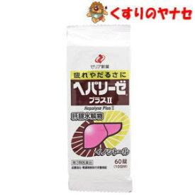 【ネコポス対応】ゼリア新薬 ヘパリーゼプラスII 60錠/【第3類医薬品】