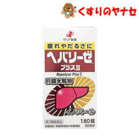 ゼリア新薬 ヘパリーゼプラスII 180錠/【第3類医薬品】