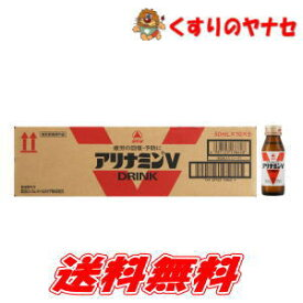 アリナミンVドリンク 50mlX50本/【指定医薬部外品】