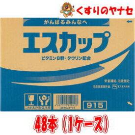 エスエス製薬 エスカップ 100mL×48本(1ケース)/【指定医薬部外品】