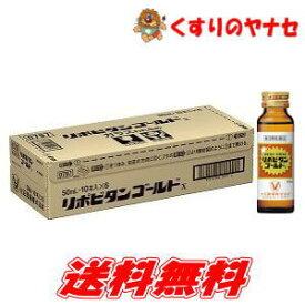 大正製薬 リポビタンゴールドX 50ml×60本/【第3類医薬品】今なら18本のおまけ付