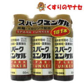 佐藤製薬 スパークユンケル 50ml×3本/【第2類医薬品】