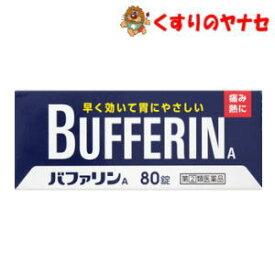 ライオン バファリンA 80錠 /【指定第2類医薬品】