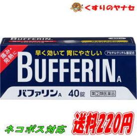 【ネコポス対応】ライオン バファリンA 40錠 /【指定第2類医薬品】