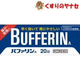 【ネコポス対応】ライオン バファリンA 20錠 /【指定第2類医薬品】