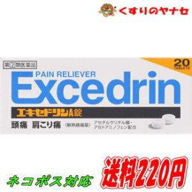 【ネコポス対応】ライオン エキセドリンA錠 20錠 /【指定第2類医薬品】