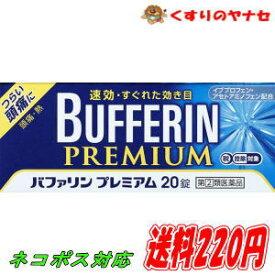 【ネコポス対応】ライオン バファリンプレミアム 20錠/【指定第2類医薬品】