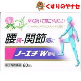 【宅急便コンパクト対応】ノーエチ薬品 ノーエチW 顆粒 20包 /【指定第2類医薬品】