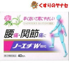 【宅急便コンパクト対応】ノーエチ薬品 ノーエチW 顆粒 40包 /【指定第2類医薬品】