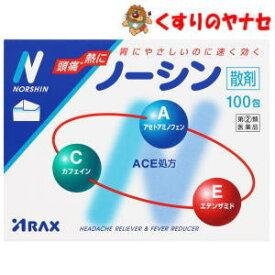 アラクス ノーシン散剤 100包/【指定第2類医薬品】