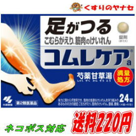 【ネコポス対応】小林製薬 コムレケアa 24錠 /【第2類医薬品】