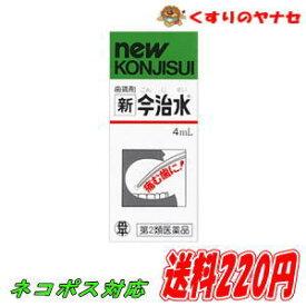 【ネコポス対応】丹平製薬 新今治水 4ml/【第2類医薬品】