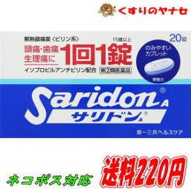 【ネコポス対応】第一三共ヘルスケア サリドンA 20錠 /【指定第2類医薬品】
