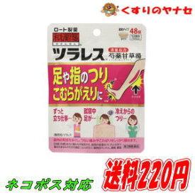 【ネコポス対応】 ロート製薬 和漢箋 ツラレス 48錠 /【第2類医薬品】
