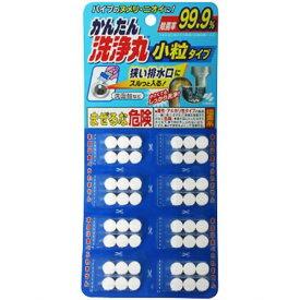 かんたん洗浄丸小粒タイプ (8袋) 【小林製薬】【住居用洗剤】