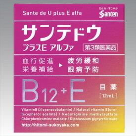 【第3類医薬品】サンテドウプラスEアルファ 12ml (参天製薬)【目薬/目の疲れ】
