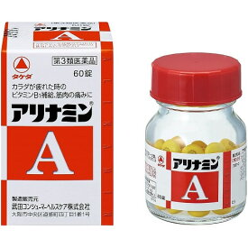 【第3類医薬品】アリナミンA 【60錠】 (武田薬品工業)【ビタミン剤/肉体疲労】