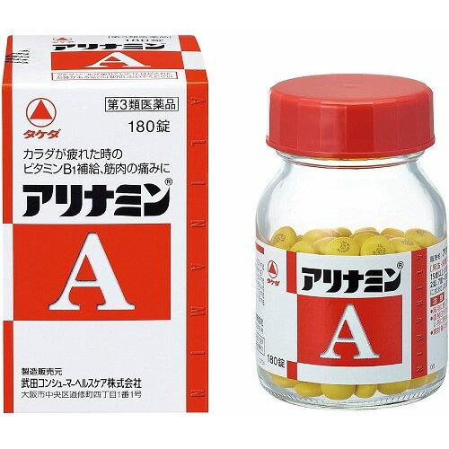 【第3類医薬品】アリナミンA 180錠 (武田薬品工業)【ビタミン剤/肉体疲労】