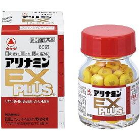 【第3類医薬品】アリナミンEXプラス 【60錠】 (武田薬品工業)【ビタミン剤/肉体疲労】