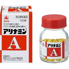 【第3類医薬品】アリナミンA 【120錠】 (武田薬品工業)【ビタミン剤/肉体疲労】