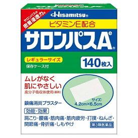 【第3類医薬品】サロンパスAE 140枚 【久光製薬 】【湿布・肩こり・腰痛・筋肉痛】