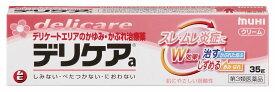 【第3類医薬品】デリケアクリーム 35g (池田模範堂)【湿疹・かゆみ/デリケートゾーン】