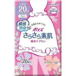 ポイズ さらさら素肌 吸水ナプキン 少量用 【26枚入】(日本製紙クレシア)【尿とりパッド/軽失禁パッド】