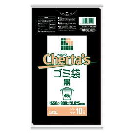 チェルタス 45L 黒 0.025mm(薄口) 【10枚入】(日本サニパック)