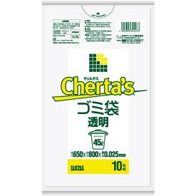 チェルタス 45L 透明 0.025mm(薄口) 【10枚入】(日本サニパック)