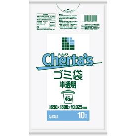 チェルタス 45L 半透明 0.025mm(薄口) 【10枚入】(日本サニパック)