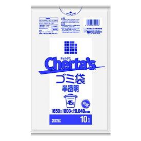 チェルタス 45L 半透明 0.040mm(厚口) 【10枚入】(日本サニパック)