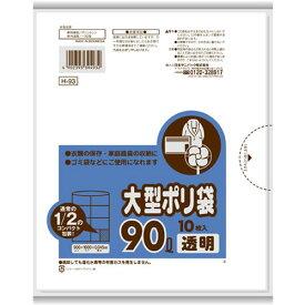 大型ポリ袋 90L 透明 【10枚入】(日本サニパック)