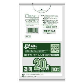 環境クラブ 分別収集袋 20L 透明 【10枚入】(日本サニパック)