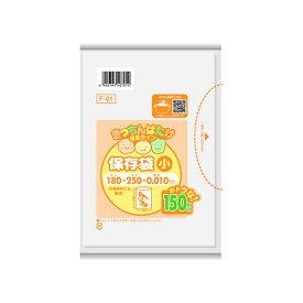 きっちんばたけ 保存袋 小 半透明 【150枚入】(日本サニパック)
